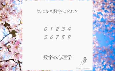 日本網友們瘋狂轉載:超神準的數字占卜!